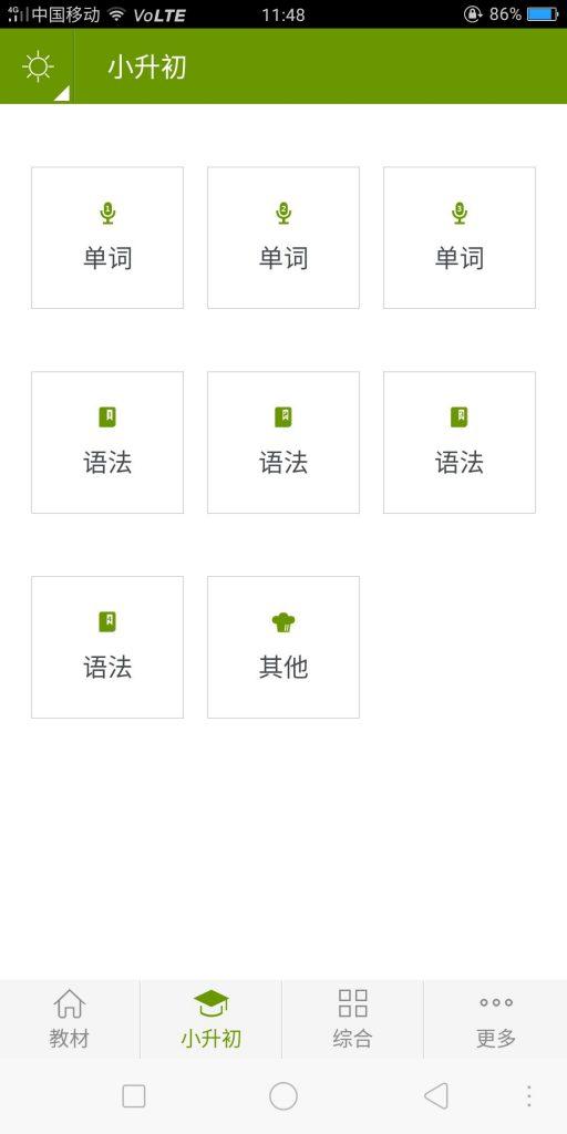 学生福利!小学初中高中英语助手,教科书+录音+语法知识,免费下载——「epub」「mobi 」「azw3」「pdf」免费下载插图(1)