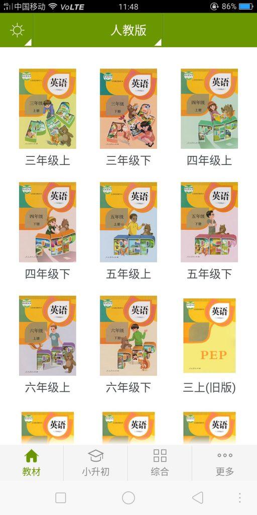 学生福利!小学初中高中英语助手,教科书+录音+语法知识,免费下载——「epub」「mobi 」「azw3」「pdf」免费下载插图