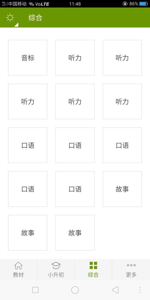学生福利!小学初中高中英语助手,教科书+录音+语法知识,免费下载——「epub」「mobi 」「azw3」「pdf」免费下载插图(2)