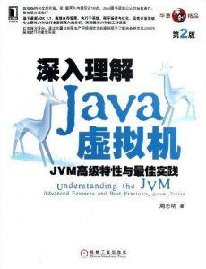 《深入理解Java虚拟机(第2版)》pdf,mobi,azw3,epub下载——「epub」「mobi 」「azw3」「pdf」免费下载插图