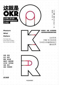 《这就是OKR》txt,pdf,mobi,azw3,epub下载——「epub」「mobi 」「azw3」「pdf」免费下载插图