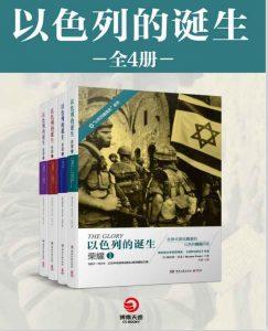 《以色列的诞生全四册》txt,pdf,mobi,azw3,epub下载——「epub」「mobi 」「azw3」「pdf」免费下载插图