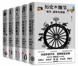 历史的细节(全五卷)- 杜君立