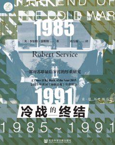 冷战的终结:1985-1991