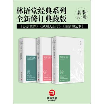 林语堂经典系列·全新修订典藏版:苏东坡传+武则天正传+生活的艺术(套装共3册)