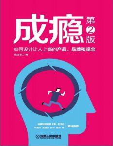 成瘾:如何设计让人上瘾的产品、品牌和观念(第2版)——「epub」「mobi 」「azw3」「pdf」免费下载插图