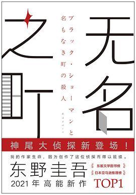 无名之町[日]东野圭吾