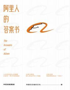 阿里人的答案书——「epub」「mobi 」「azw3」「pdf」免费下载插图