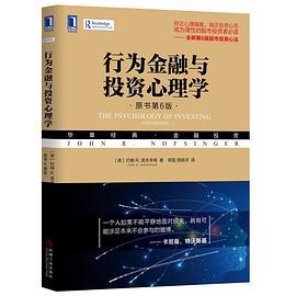 行为金融与投资心理学(原书第6版)