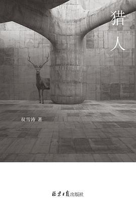 猎人-双雪涛