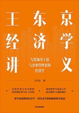 王东京经济学讲义——「epub」「mobi 」「azw3」「pdf」免费下载插图