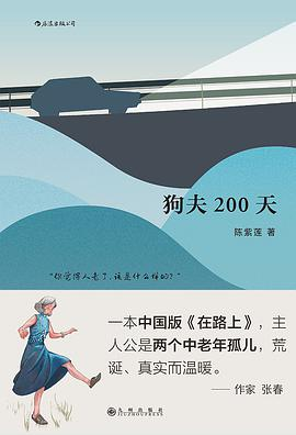狗夫200天——「epub」「mobi 」「azw3」「pdf」免费下载插图
