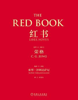 红书-[瑞士] 荣格(C. G. Jung)原著