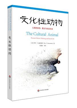 文化性动物