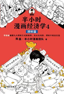 半小时漫画经济学4-理财篇