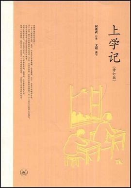 上学记——「epub」「mobi 」「azw3」「pdf」免费下载插图