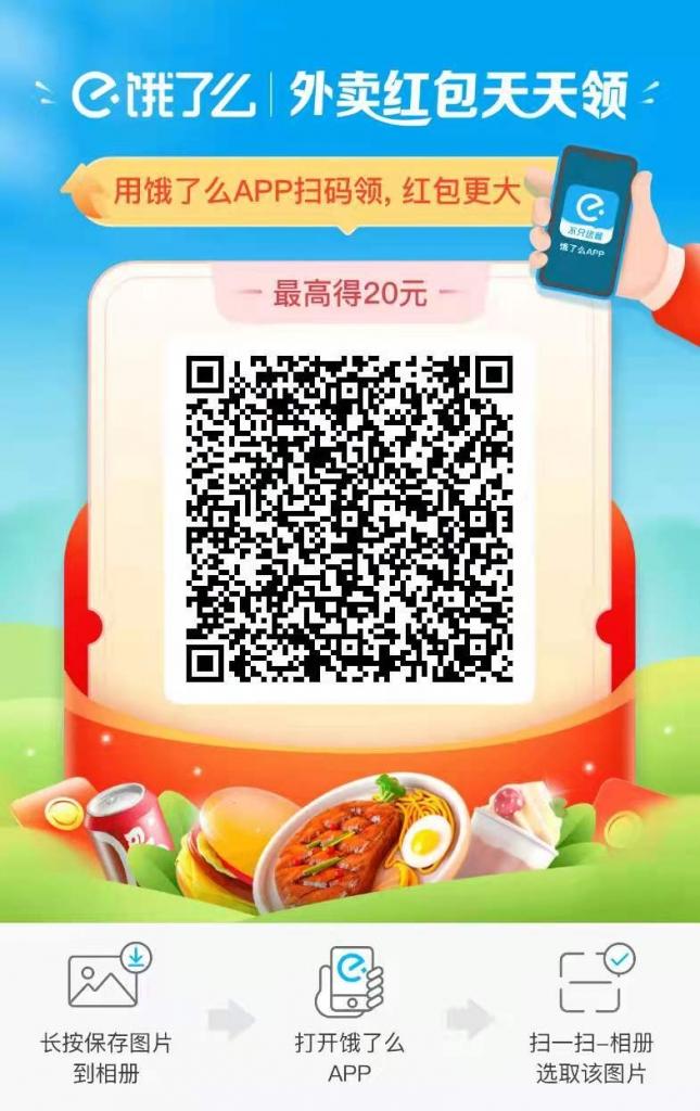 获得【支付宝】线下支付【大红包】,饿了么大红包获取方式插图(3)