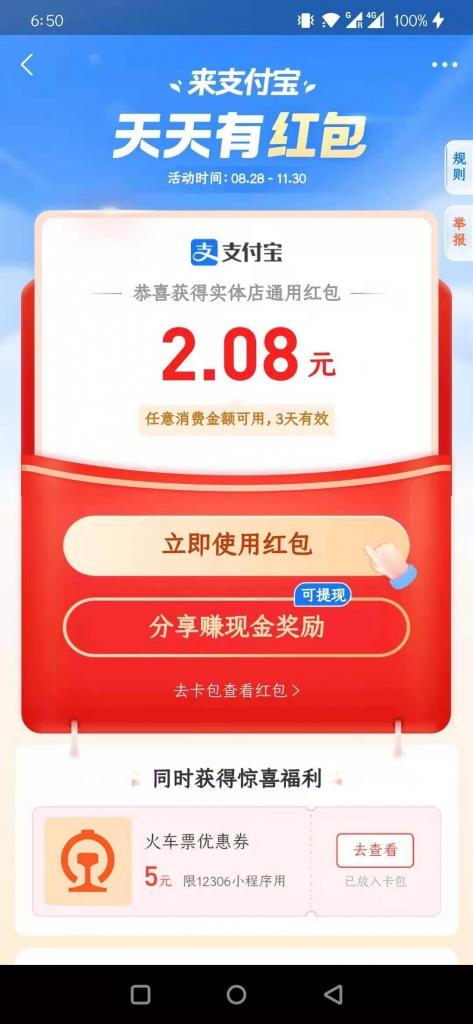 获得【支付宝】线下支付【大红包】,饿了么大红包获取方式插图(1)